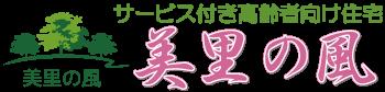 サービス付き高齢者向け住宅・デイサービス・訪問介護サービスは仙台市泉区の介護施設美里の風